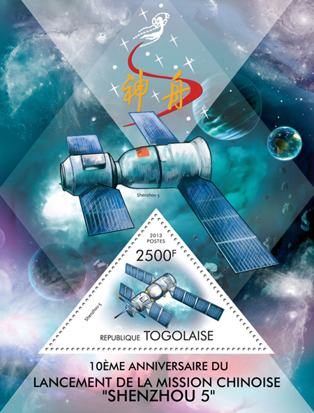 Shenzhou 5 - Issue of Togo postage stamps