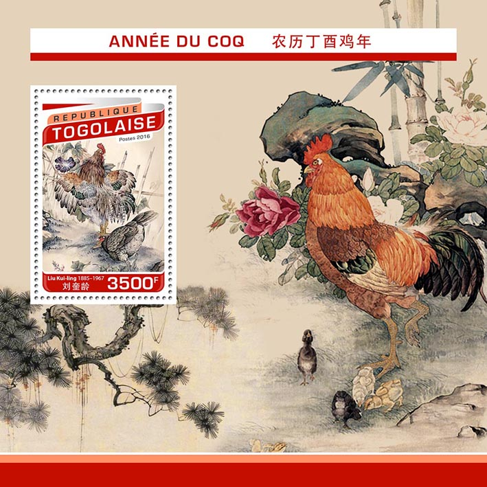 Year of the Rooster - Issue of Togo postage stamps