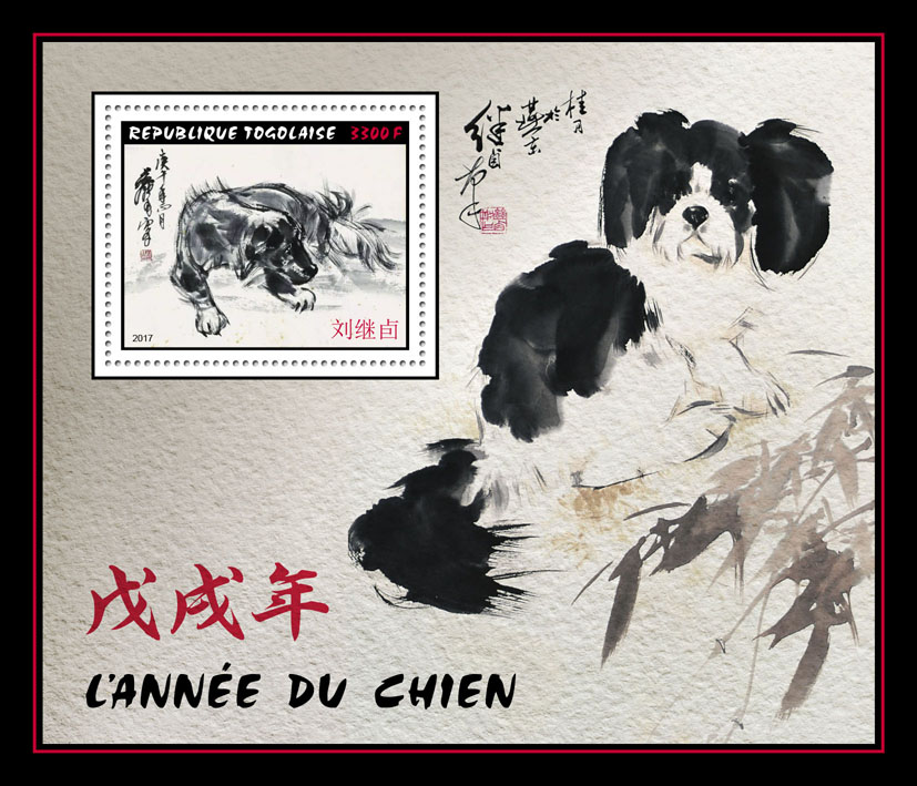 Year of the Dog  - Issue of Togo postage stamps