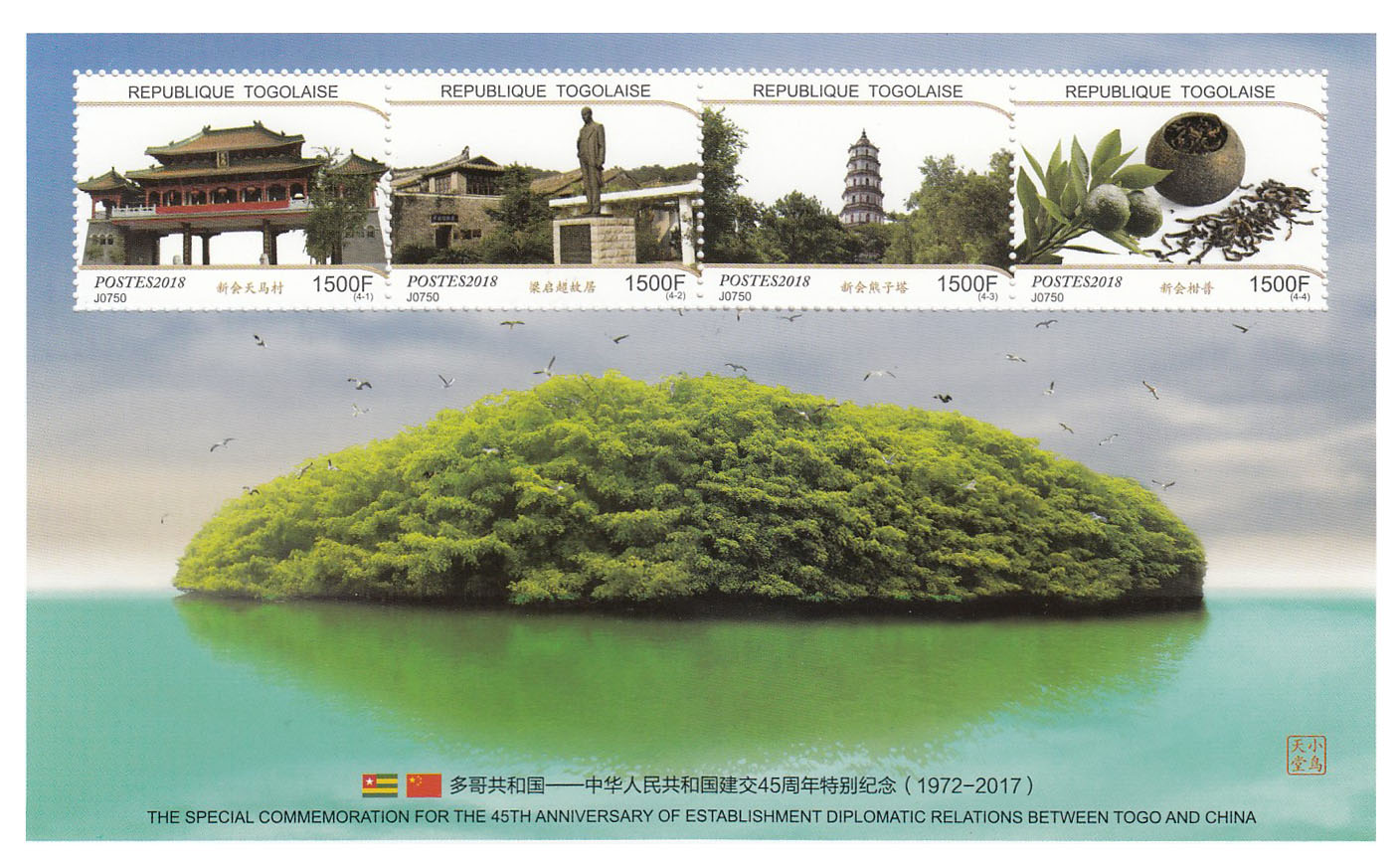Diplomatic relations between Togo and China - Issue of Togo postage stamps
